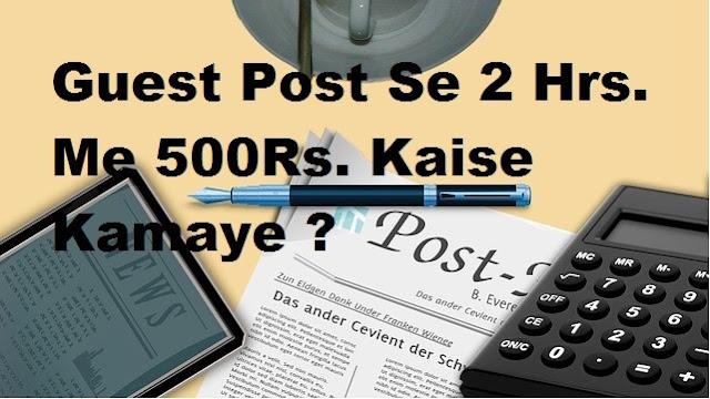 2 Hours Me 500 Rs Kaise Kamaye - Guest Post Article लिख कर पैसे कैसे कमाये