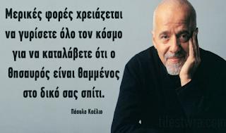 P.Coelho: Ο κάθε άνθρωπος πάνω στη γη έχει ένα θησαυρό που τον περιμένει