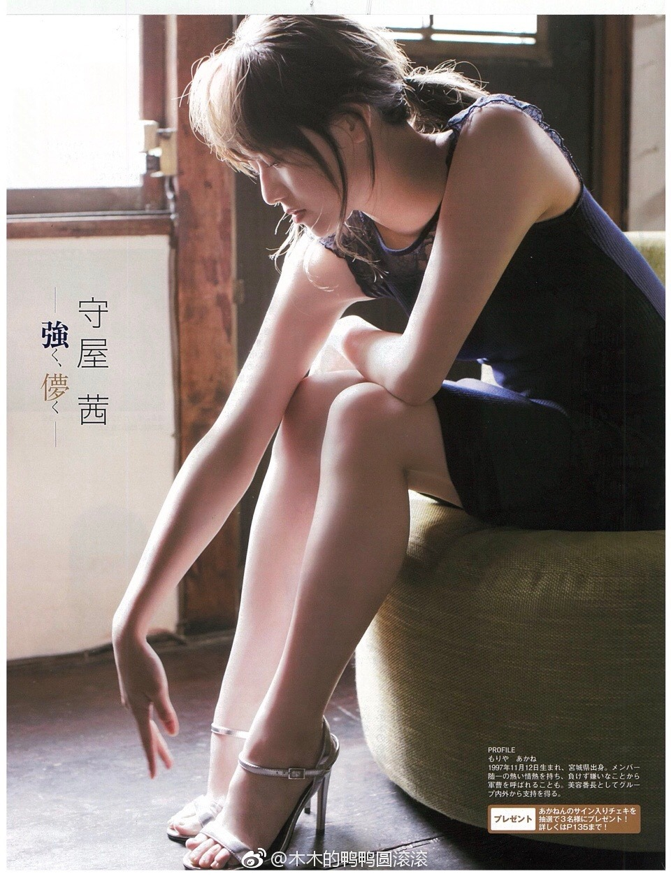 Moriya Akane 守屋茜, Ex-Taishu 2018 No.01 (EX大衆 2018年01月号)