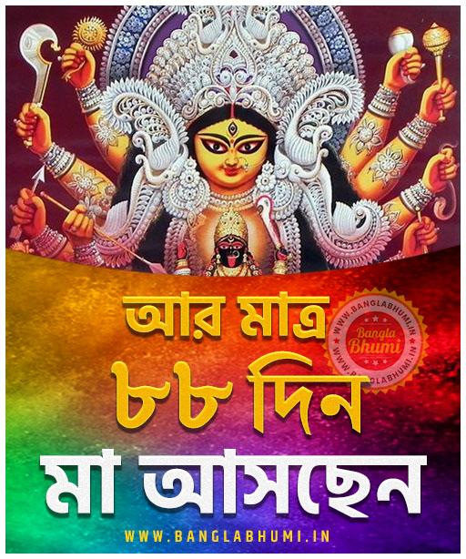 Maa Asche 88 Days Left, Maa Asche Bengali Wallpaper