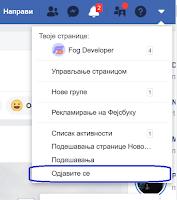odjavljivanje sa facebook-a