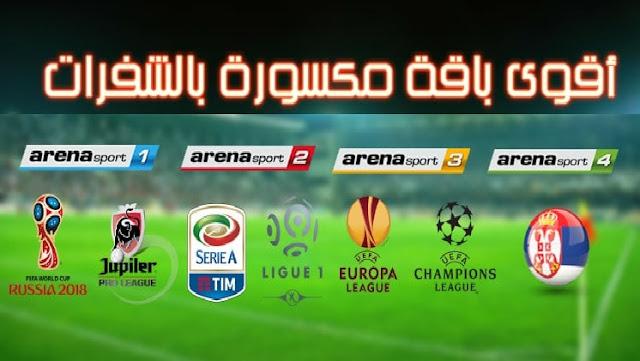 تردد قناة ارينا سبورت Arena Sport الرياضية  القناة الناقلة كافة مباريات البطولات العالمية الكبرى وأهم بطولات الدوري الأوروبي