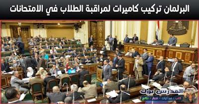 البرلمان تركيب كاميرات لمراقبة الطلاب في الامتحانات