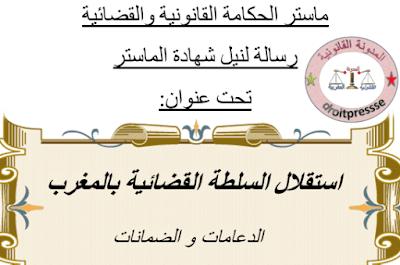 استقلال السلطة القضائية بالمغرب الدعامات و الضمانات