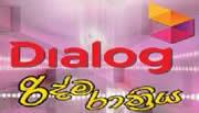 Dialog Ridma Rathriya - 21-01-2017