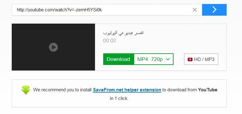 تحميل اي فيديو من اليوتيوب بعدة صيغ و بدون برامج