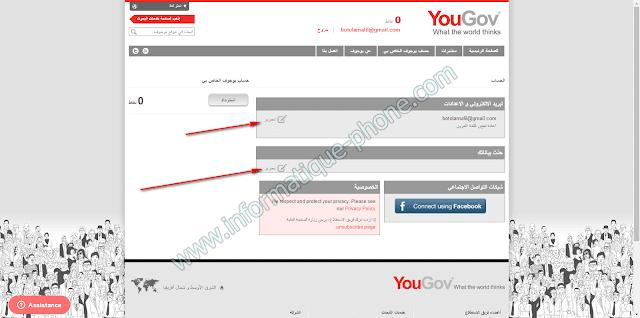 شرح موقع Yougov لربح 50 دولارعن طريق الاستطلاعات شرح كامل