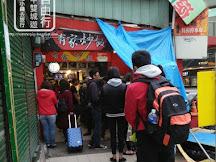 台中火車站地道小炒店 有家炒飯