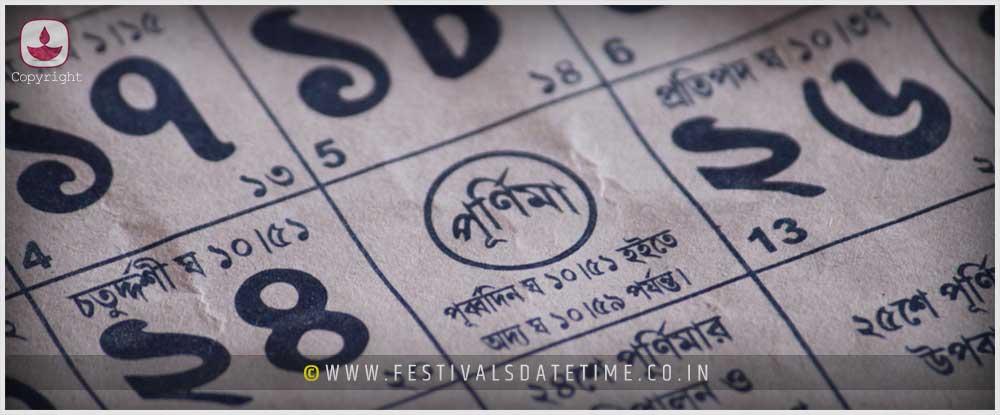 Bengali Purnima Calendar, Purnima Vrat Date Time
