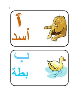 اوراق عمل حروف الهجاء للصف الاول لغة عربية الفصل الدراسي الاول