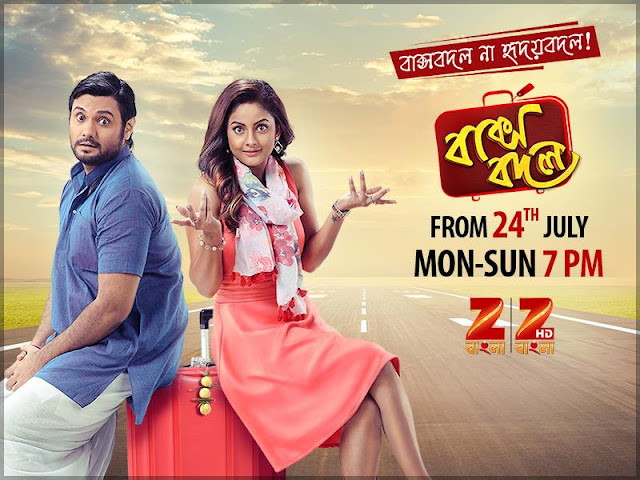 'Baksho Bodol' on Zee Bangla Tv Plot Wiki,Cast,Promo,Title Song,Timing