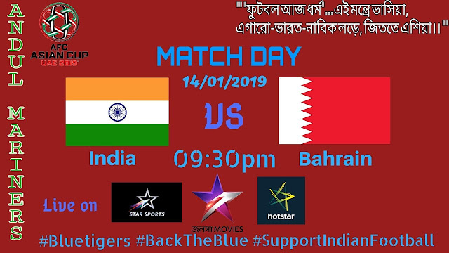 India vs Bahrain Live Streaming AFC 2019 (15.1.2019)