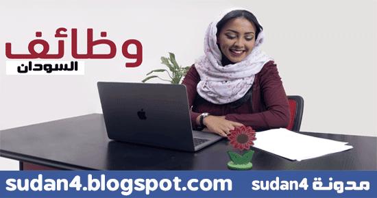وظائف بشركة سودانية أردنية متخصصة في تجارة المواد الكيماوية