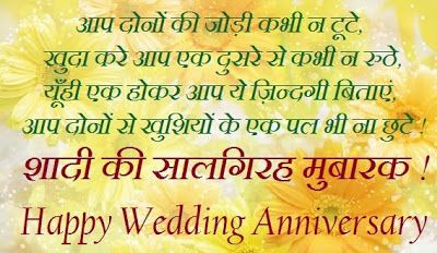 Marriage-Anniversary-wishes