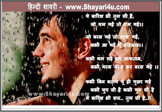 Romantic Raining Shayari in Hindi