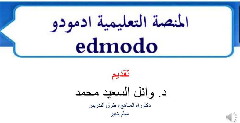 المنصة التعليمية ادومودو Edmodo مميزاتها وطريقة التسجيل فيها