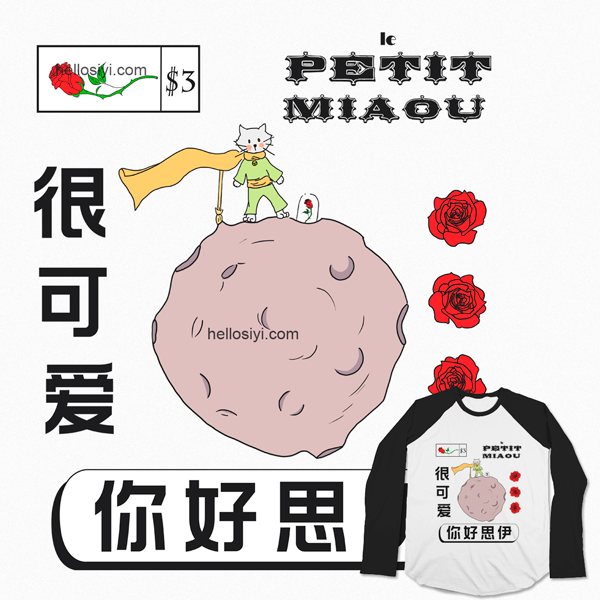 Le Petit Miaou by hellosiyi.com (The little Prince)
