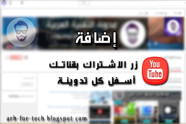 إضافة زر الإشتراك بقناتك في يوتيوب اسفل كل تدوينة في مدونتك بسهولة