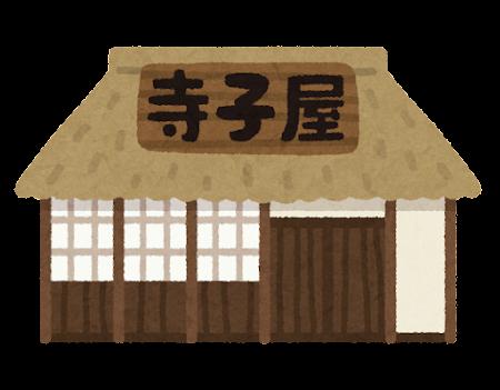 寺子屋のイラスト