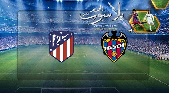 نتيجة مباراة اتليتكو مدريد وليفانتي بتاريخ 18-05-2019 الدوري الاسباني