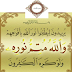 سورة الصف - سورة 61 - عدد آياتها 14