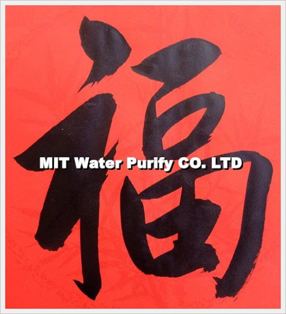 The Traditional Chinese Lunar New Year Red Couplets of Spring Festival with one blessing word only. This word is Good luck. -by MIT Water Purify Professional Team Company Limited