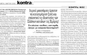 Βαρειά μηχανήματα άρχισαν να καταστρέφουν ξανά και επιλεκτικά τις ιδιοκτησίες των Ελλήνων κατοίκων της Χιμάρας! Στα πλαίσια «σχεδίου», που εκρίθη «άκυρο» με απόφαση δικαστηρίου!!!