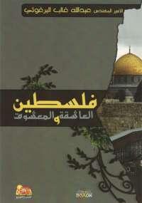فلسطين العاشقة والمعشوق pdf