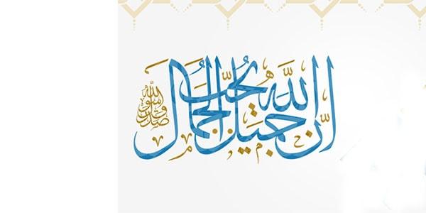 الجمال في الاصطلاح الصوفي