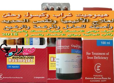 هيموجيت  Haemojet  شراب وكبسولات وحقن  لعلاج الأنيميا وأهميته للحامل والمرضعة والسعر في 2018 ودواعي الاستعمال