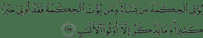 Surat Al-Baqarah Ayat 269