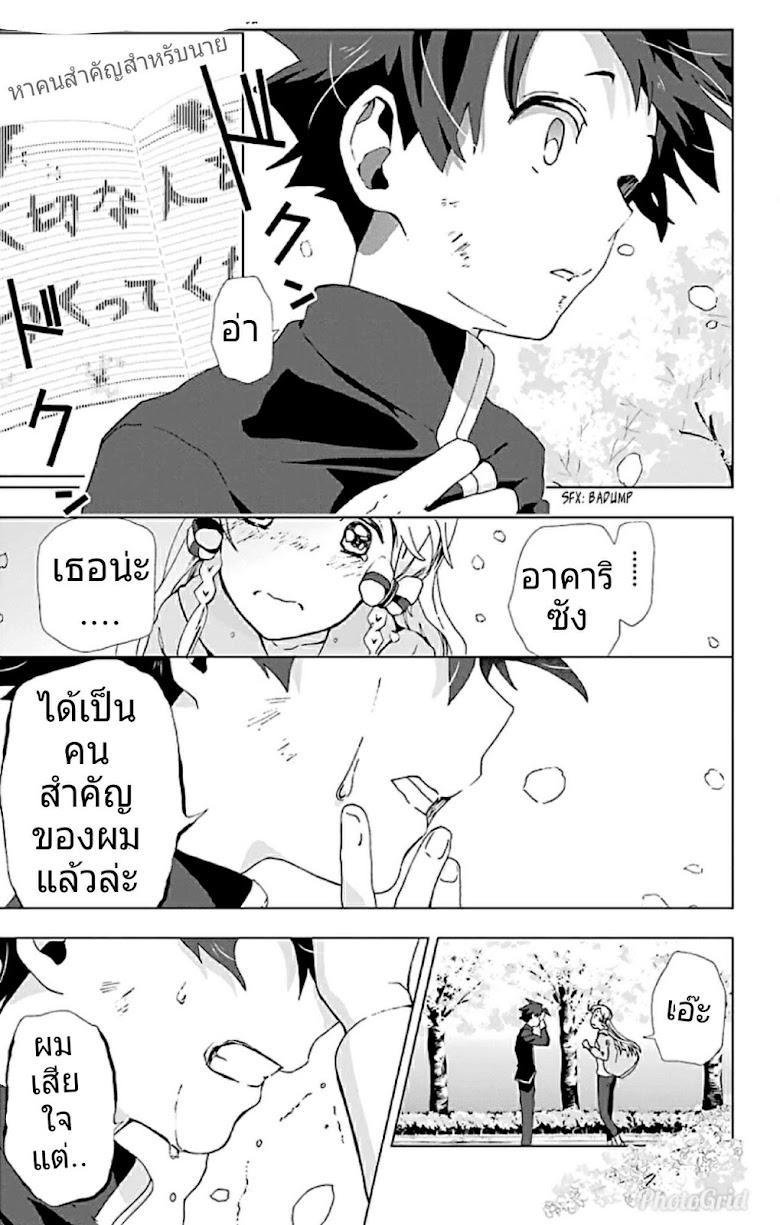 Mahou Tsukai no Deshi ga Warau Toki - หน้า 41