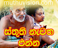 Sthuthi Newatha Enna Full Movie