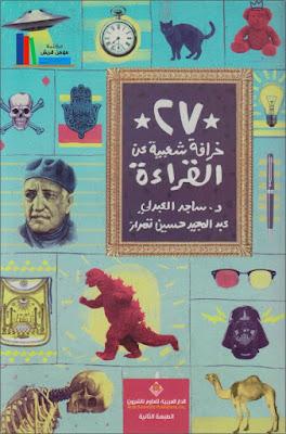غلاف كتاب 27 خرافة شعبية عن القراءة pdf