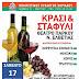5η Δημοτική Κοινότητα: «Κρασί και σταφύλι»