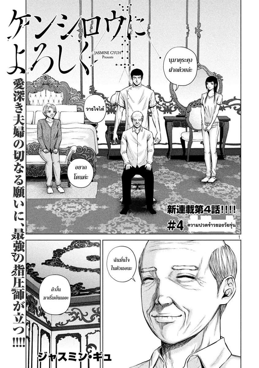 อ่านการ์ตูน Kenshirou ni Yoroshiku ตอนที่ 4 หน้าที่ 1