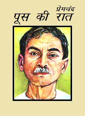 godan in hindi pdf, godan upanyas ka saransh, hindi, munshi premchand books in hindi, munshi premchand in hindi, munshi premchand ki kahani godan in hindi, premchand godan summary in hindi,