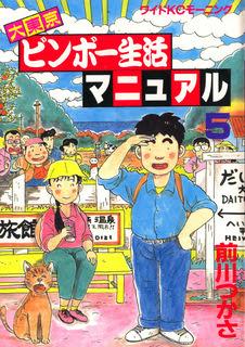 [前川つかさ] 大東京ビンボー生活マニュアル 第01-05巻