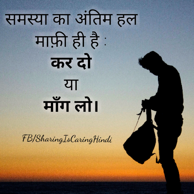 Anonymous Hindi Quotes on Problem, समस्या, माफ़ी, Solution,