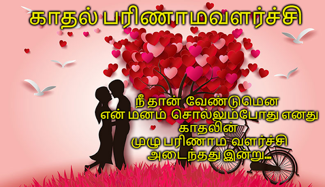 love kavithai a small tamil kavithai