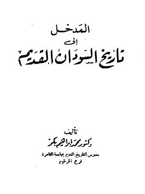 تحميل كتاب تاريخ السودان القديم