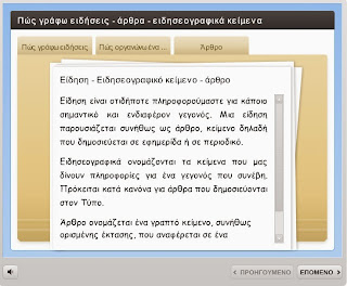 http://users.sch.gr/theoarvani/mathimata/zparagogi/eidisi/interaction.html