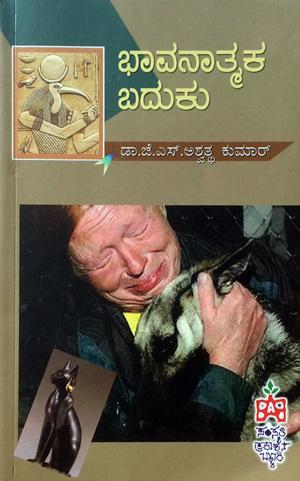 ಭಾವನಾತ್ಮಕ ಬದುಕು - ಡಾ. ಜೆ. ಎಸ್. ಅಶ್ವತ್ಥ ಕುಮಾರ್
