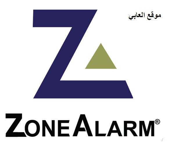 تحميل برنامج زون الارم ZoneAlarm 2018 انتي فيرس برابط مباشر مجانا