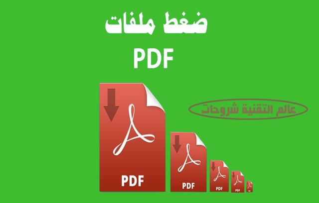 طريقة-ضغط-ملفات-PDF-تقليل-حجمها-بدون-استخدام-برامج