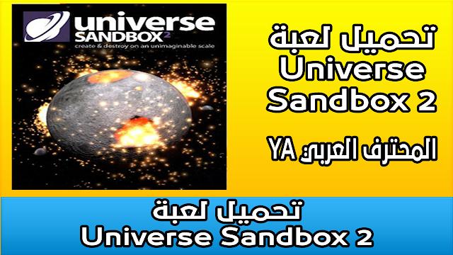 تحميل لعبة Universe Sandbox 2 جهاز محاكاة فضاء قائم على الفيزياء