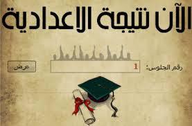 نتيجة اعدادية محافظة المنيا 2016 الفصل الدراسى الثانى أخر العام