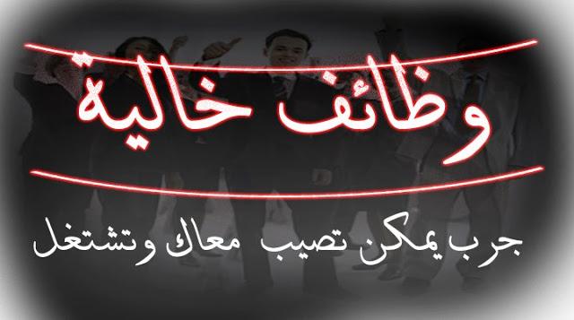 وظائف خالية: اعلان فرص عمل للشباب بالسعودية لجميع الؤهلات برواتب اكثر من رائعة