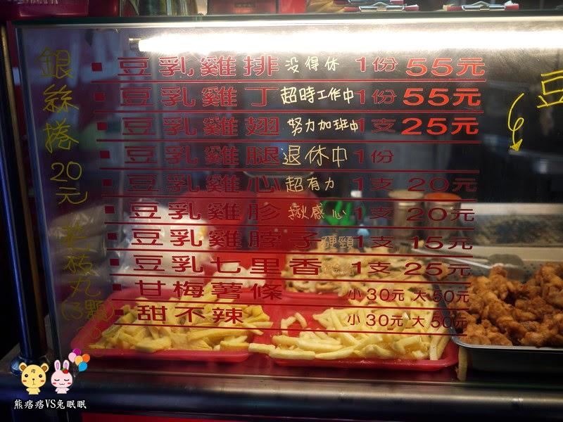 P1200479+(%E8%A4%87%E8%A3%BD) - 品味豆乳雞逢甲店。豆乳雞排與菜單