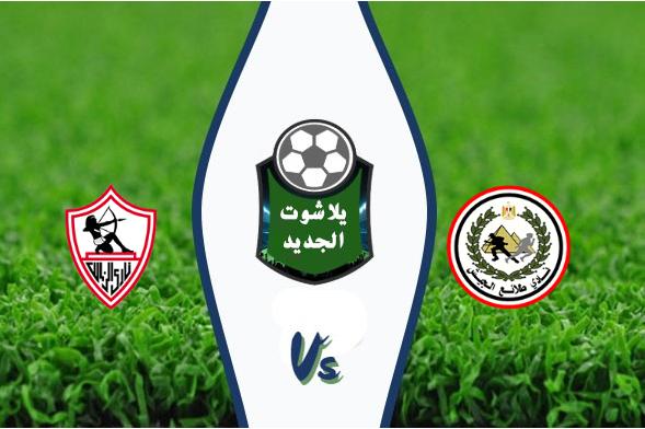 نتيجة مباراة الزمالك وطلائع الجيش اليوم 12/16/2019 الدوري المصري